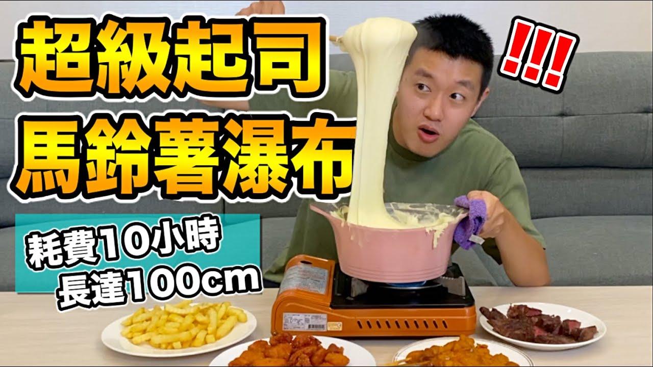 超級起司馬鈴薯瀑布,長達100cm!『耗費10小時🔥🔥🔥』