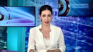 ԼՈՒՐԵՐ 16.00    «Ազատություն» TV  24.08.2019
