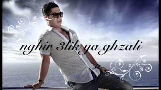 الشاب ريان - [Cheb Rayan - Nghir 3lik Ya Ghzali [audio officiel