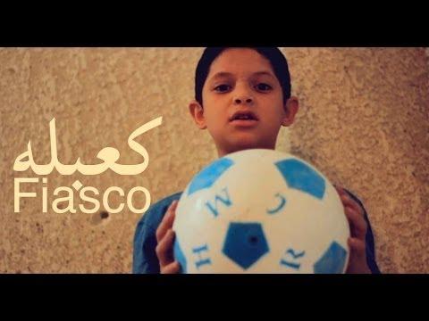 Fiasco Short Film (Arabic Short Film With Subs) - كعبله فيلم مصرى قصير اخراج احمد مجدى
