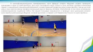 видео Презентация по физкультуре на тему: Баскетбол