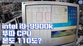 컴퓨터 수리-인텔 코어 i9-9900K 뚜따 중고제품 …