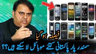 Fawad Chaudhry Talking About Mobile Tax   Fawad Ch Media Talk Today
