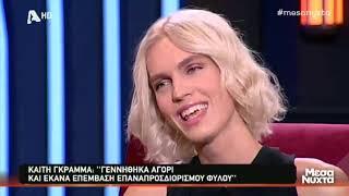 Καίτη Γκραμμά - Η πρώτη συνέντευξη μετά την εγχείρηση επαναπροσδιορισμού φύλου