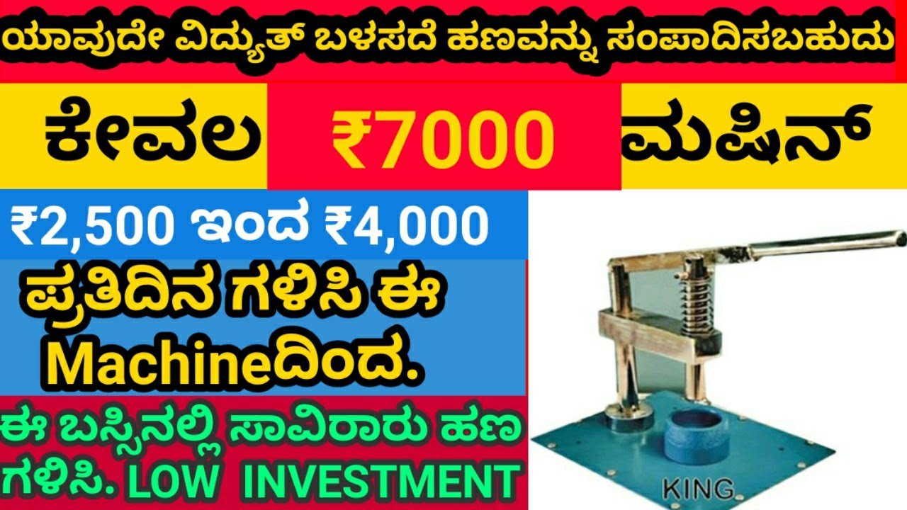 ಪ್ರತಿದಿನ ₹2000 ಸಂಪಾದಿಸಿ ಮಹಿಳೆಯರು, ಪುರುಷರು ಮನೆಯಲ್ಲಿ ಮಾಡುವ , Business ideas in Kannada , business tips