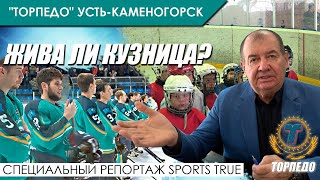 """Торпедо"" Усть-Каменогорск. Жива ли кузница хоккея? / Sports True"