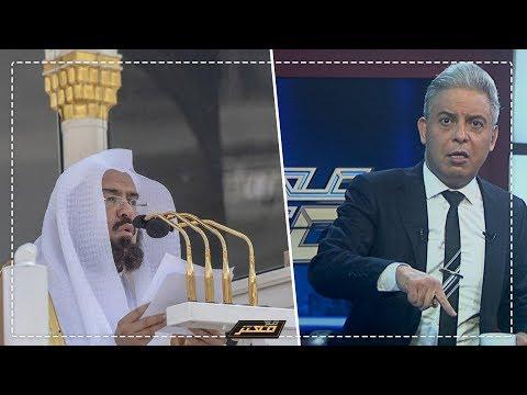 السديس يستغل منبر الحرم المكي للرد على تهديدات العالم للسعوديه ويوجه رساله لـ #بن_سلمان: شاب طموح !!