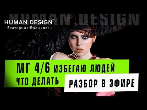4/6 Манифестирующий Генератор (МГ) — Разбор Карты Evgenia (Human Design)