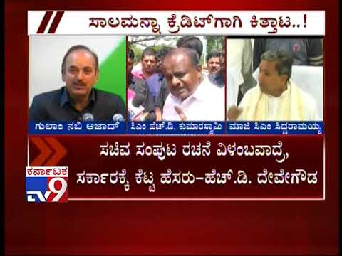HDK Alleges Siddaramaiah Doesn't Want JDS To Get Credit for Farm Loan Waiver