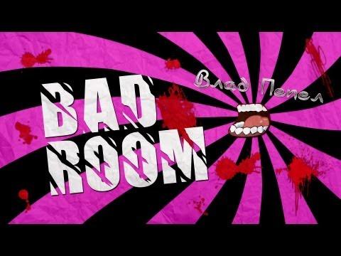 BAD ROOM №13 [Vlad Pepel] (18+)