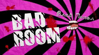 BAD ROOM №13 [Vlad Pepel] (18+)