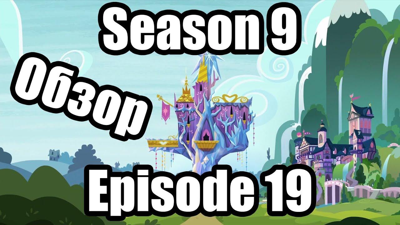 Обзор на My Little Pony:Friendship is magic Season 9 Episode 19
