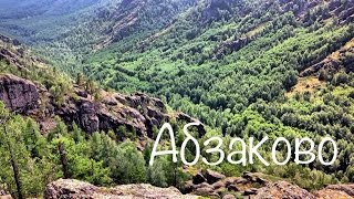 видео Отдых в ГЛЦ Абзаково