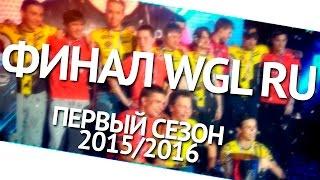 Рассказ о финале WGL RU первый сезон 2015/2016 World of Tanks (Wot)