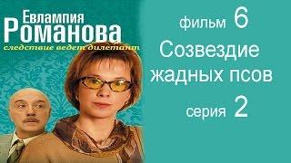 Евлампия Романова Следствие ведет дилетант фильм 6 Созвездие жадных псов 2 серия
