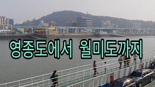 [서울근교여행]] 영종도에서 월미도까지 배타고 가기. …