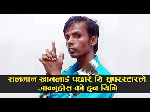 सलमानलाई पछारे यि सुपरस्टारले, जान्नुहोस् को हुन् यिनि - Hero Alom Bogra From Bangladesh