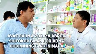 Avaz Oxun & Zokir & Abror - Shifokor bilan dorixona hodimining farqi nimada (UZUM)