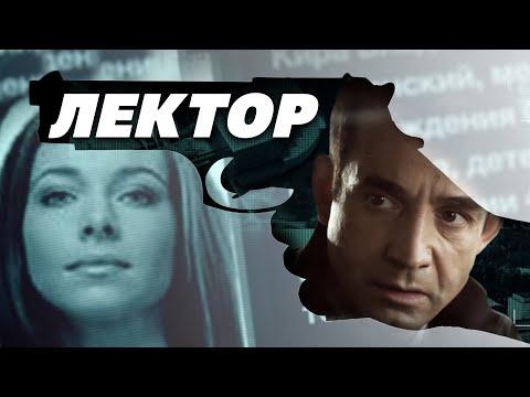 ЛЕКТОР - Детектив