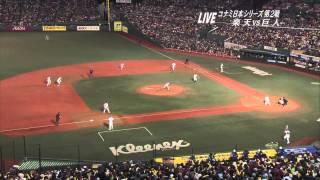 2013年日本シリーズ第二戦 巨人対楽天.