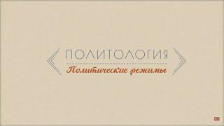 видео ТИПОЛОГИЯ И ФУНКЦИИ ПОЛИТИЧЕСКИХ ПАРТИЙ