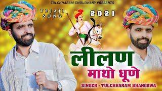लीलण माथो धूणे || तेजाजी सोंग 2021 तुलछाराम भनगावा || Tejaji DJ Song Tulchharam Bhangawa