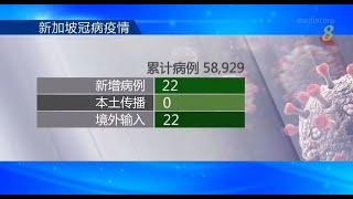 【冠状病毒19】本地新增22起病例 没有本土病例 - YouTube