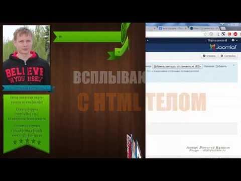 Всплывающее окно при попытке закрыть Joomla сайт