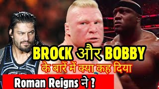 Bobby Lashley और Brock Lesnar को लेकर ये कह दिया Roman Reigns ने ?