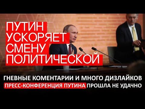Путин ускоряет смену политической системы России— СМИ