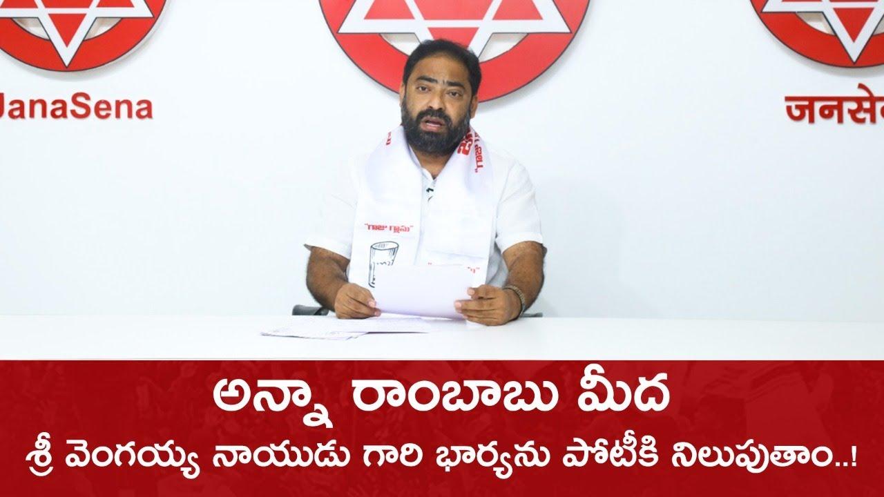JanaSena Party Ongole Parliamentary Incharge Sri Riyaz counter to Giddalur MLA Anne Rambabu