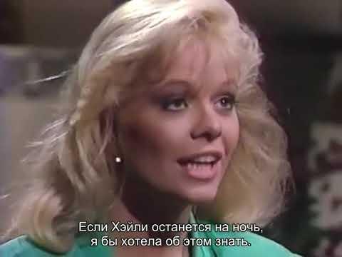 Санта-Барбара - 486 (русские субтитры)