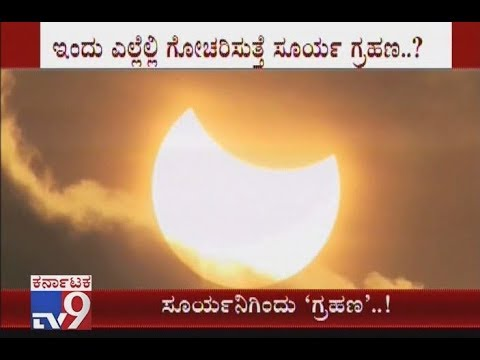 Surya Grahan 2018: This Year's Second Partial Solar Eclipse Will Be Witnessed Today