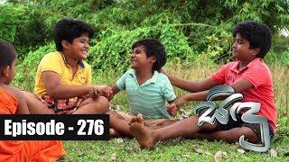Sidu   Episode 276 28th August 2017 Thumbnail