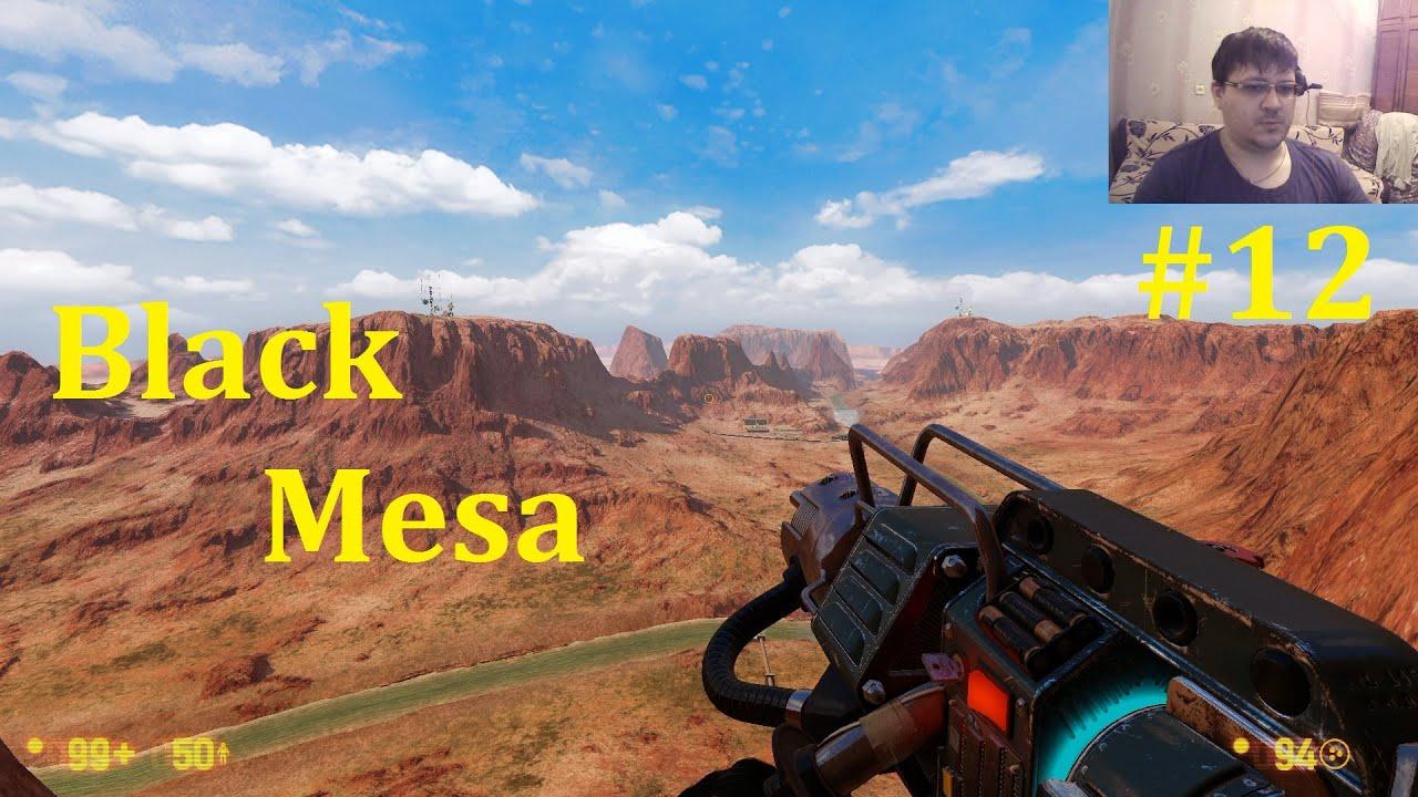 Half-Life Ремейк ► Black Mesa Прохождение ► Мочилово в каньоне #12