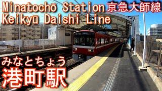 京急大師線 港町駅を探検してみた Minatochō Station. Keikyu Daishi Line