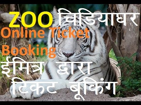 ZOO TICKET BOOKING ONLINE