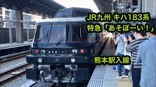 JR九州 キハ183系 特急「あそぼーい!」 熊本駅入線