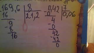 Ділення десяткових дробів. Урок 1. Математика 5кл.