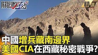 中國增兵藏南邊界 美國CIA西藏的秘密戰爭?! - 關鍵時刻精選 黃創夏 馬西屏 劉燦榮 朱學恒