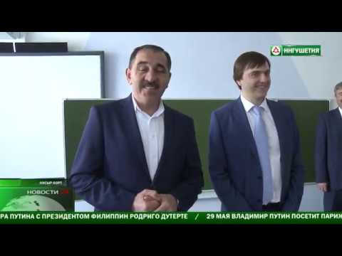 Юнус - Бек Евкуров и Сергей Кравцов посетили несколько школ в Назрани.