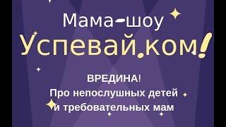 Мама-Шоу,