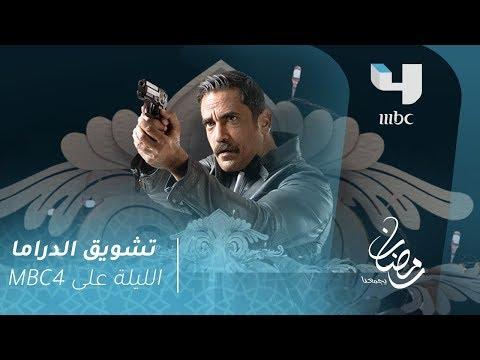 لا تنتظروا بكرا.. تشويق الدراما هيبتدي الليلة على MBC4 الساعة 10KSA