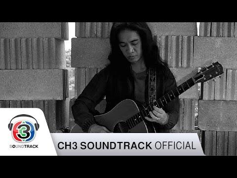 ต้นทุน Ost.สามหัวใจเสริมใยเหล็ก | เสือ ธนพล | Official MV