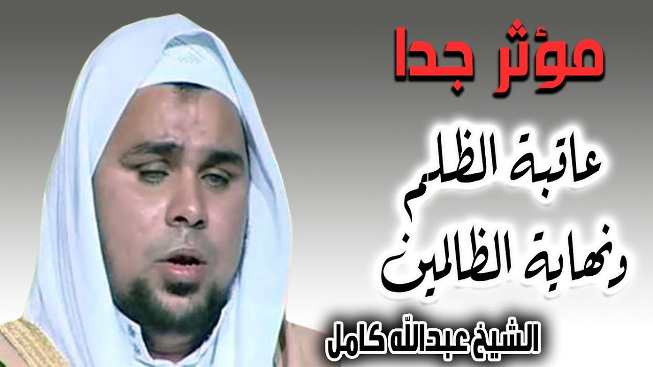 مؤثر جدا للشيخ عبدالله كامل عاقبة الظلم ونهاية الظالمين