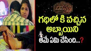 Dosham Movie Trailer   2019 Latest Telugu Movies   Praveen   Neetha Jadab   Raghu Gopasani   Rams tv
