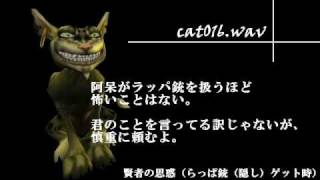 アリスインナイトメアに登場するチェシャ猫(声:大友龍三郎)のセリフ集...