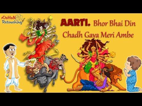 aarti.-bhor-bhai-din-chadh-gaya-meri-ambe-lyrics-i-aarti-i-lyrical-video-song