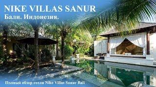 Nike Villas Sanur Bali Обзор отеля