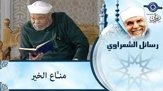 تفسير الشيخ الشعراوي لمعنى ''مناعٍ للخير ''